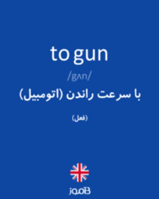 تصویر to gun - دیکشنری انگلیسی بیاموز