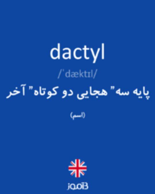 تصویر dactyl - دیکشنری انگلیسی بیاموز