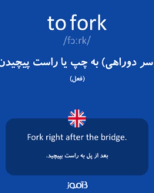 تصویر to fork - دیکشنری انگلیسی بیاموز