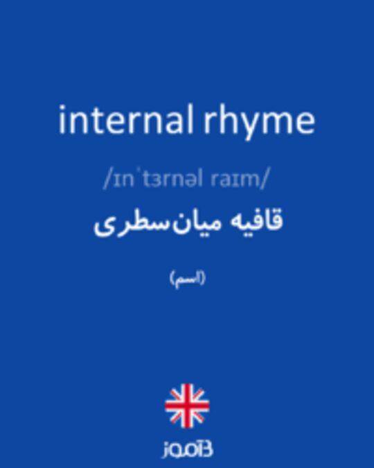 تصویر internal rhyme - دیکشنری انگلیسی بیاموز