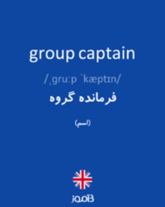 تصویر group captain - دیکشنری انگلیسی بیاموز
