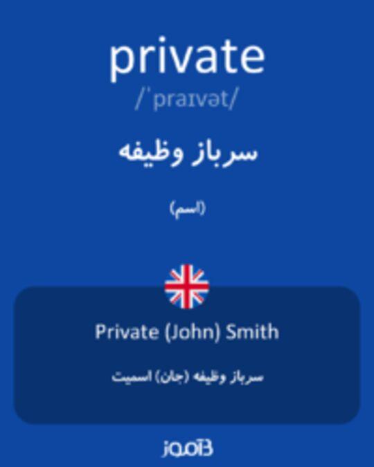 تصویر private - دیکشنری انگلیسی بیاموز