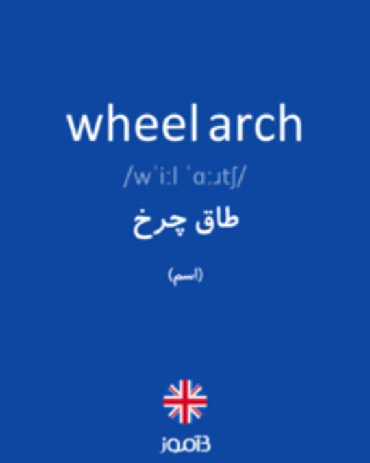 تصویر wheel arch - دیکشنری انگلیسی بیاموز