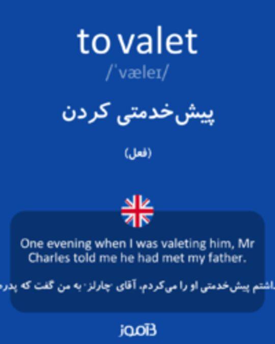 تصویر to valet - دیکشنری انگلیسی بیاموز