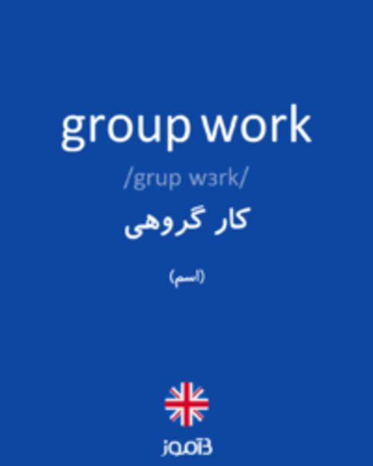تصویر group work - دیکشنری انگلیسی بیاموز