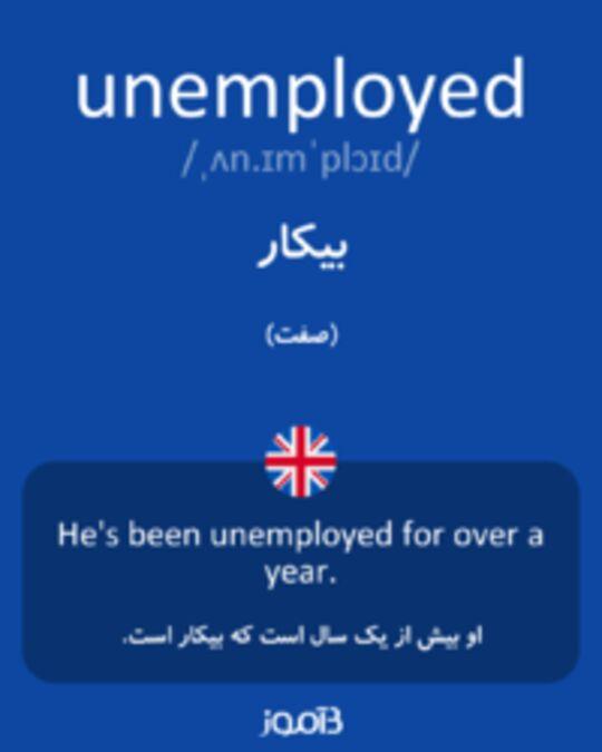 تصویر unemployed - دیکشنری انگلیسی بیاموز