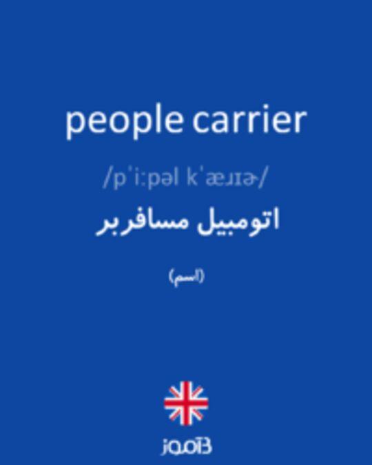 تصویر people carrier - دیکشنری انگلیسی بیاموز