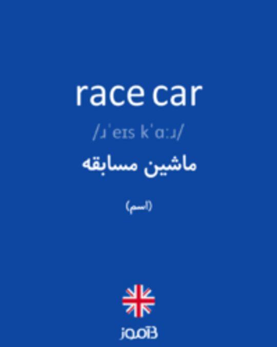 تصویر race car - دیکشنری انگلیسی بیاموز