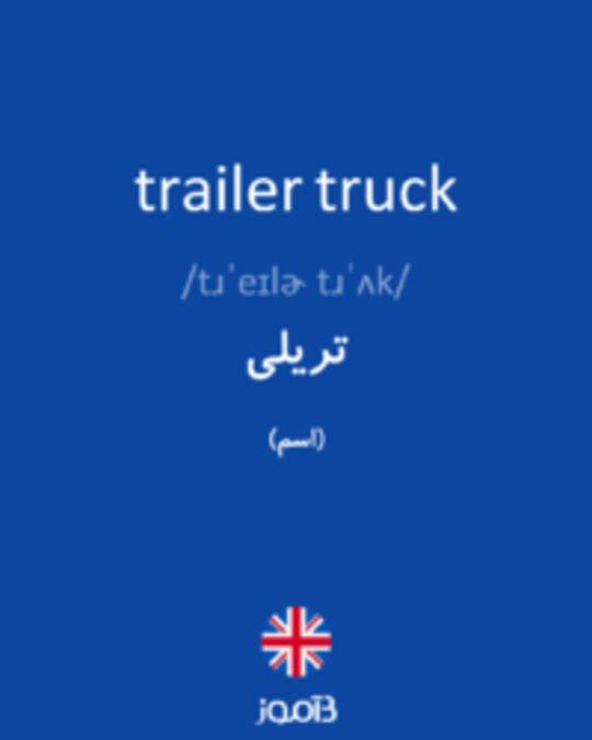 تصویر trailer truck - دیکشنری انگلیسی بیاموز