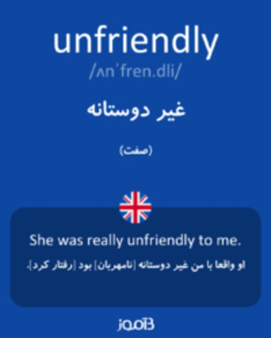 تصویر unfriendly - دیکشنری انگلیسی بیاموز