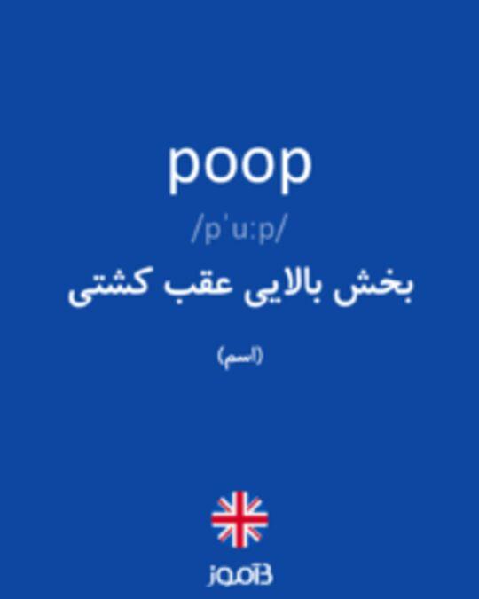 تصویر poop - دیکشنری انگلیسی بیاموز