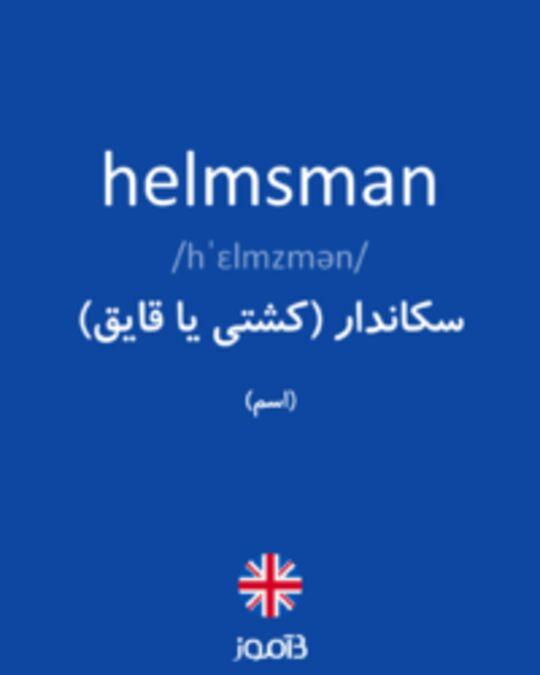 تصویر helmsman - دیکشنری انگلیسی بیاموز