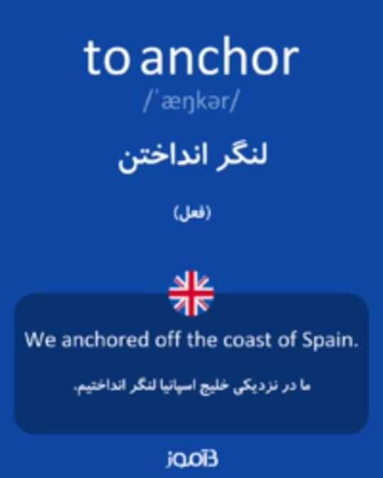 تصویر to anchor - دیکشنری انگلیسی بیاموز