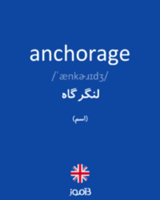 تصویر anchorage - دیکشنری انگلیسی بیاموز
