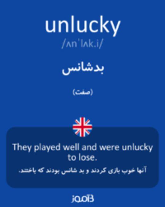 تصویر unlucky - دیکشنری انگلیسی بیاموز
