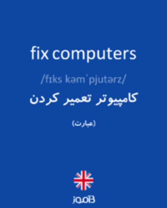 تصویر fix computers - دیکشنری انگلیسی بیاموز