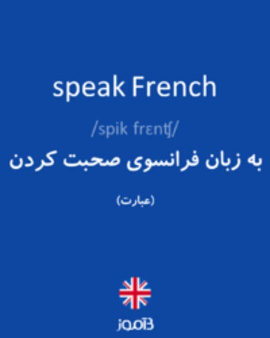 تصویر speak French - دیکشنری انگلیسی بیاموز