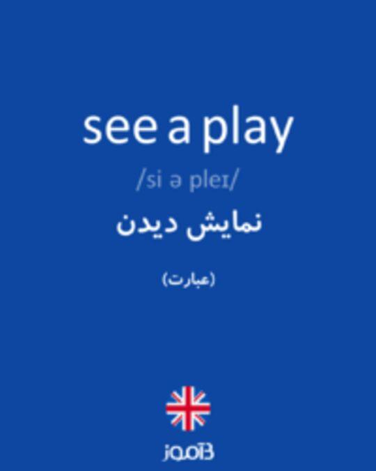 تصویر see a play - دیکشنری انگلیسی بیاموز
