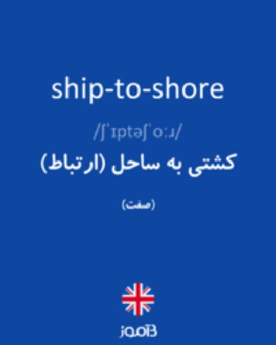 تصویر ship-to-shore - دیکشنری انگلیسی بیاموز