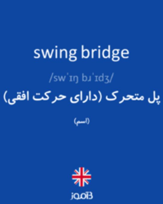 تصویر swing bridge - دیکشنری انگلیسی بیاموز