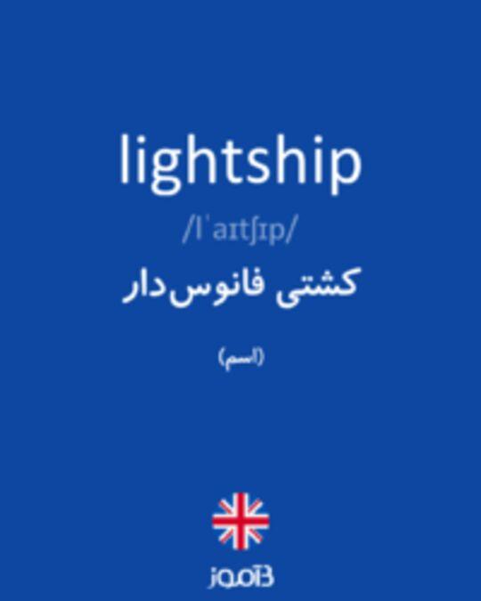 تصویر lightship - دیکشنری انگلیسی بیاموز