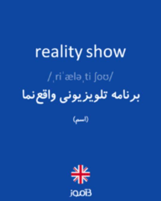 تصویر reality show - دیکشنری انگلیسی بیاموز