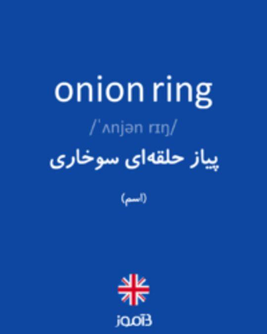 تصویر onion ring - دیکشنری انگلیسی بیاموز