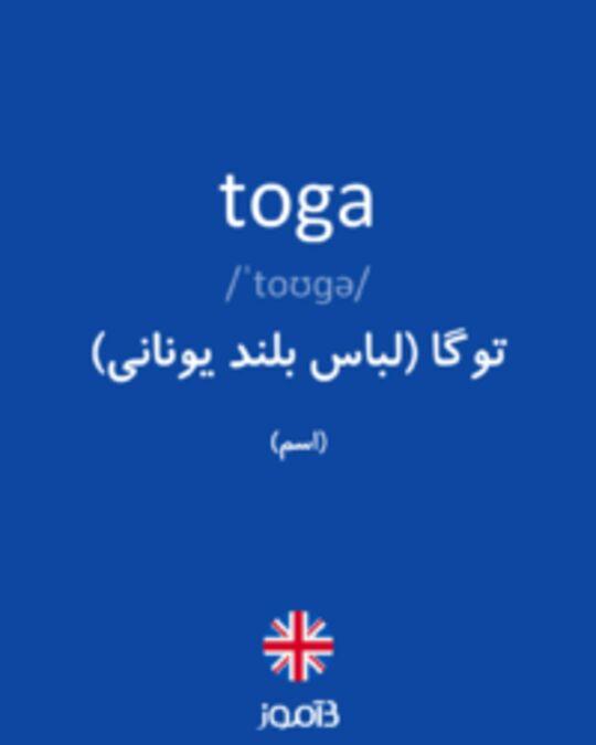 تصویر toga - دیکشنری انگلیسی بیاموز