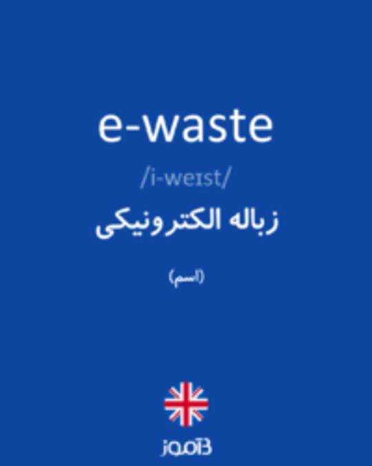 تصویر e-waste - دیکشنری انگلیسی بیاموز