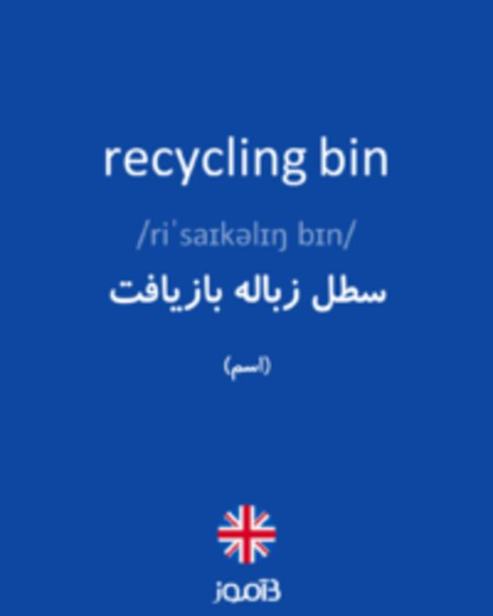 تصویر recycling bin - دیکشنری انگلیسی بیاموز