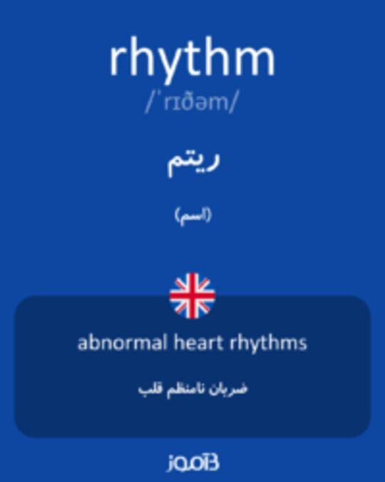 تصویر rhythm - دیکشنری انگلیسی بیاموز