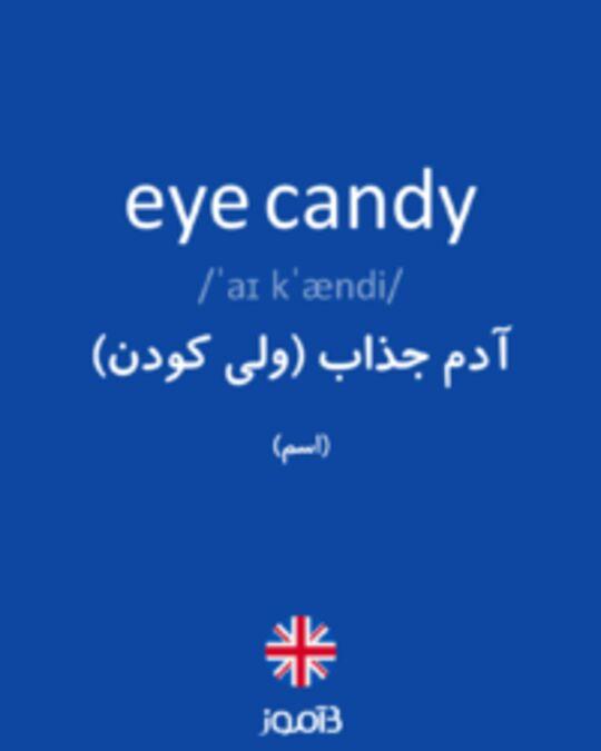 تصویر eye candy - دیکشنری انگلیسی بیاموز