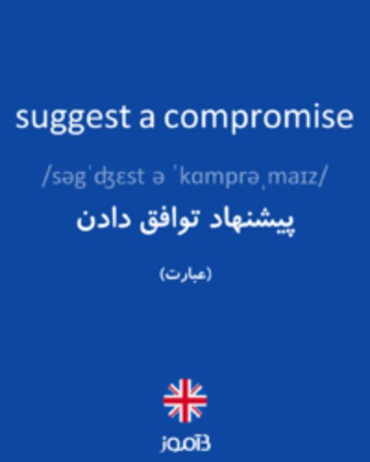 تصویر suggest a compromise - دیکشنری انگلیسی بیاموز