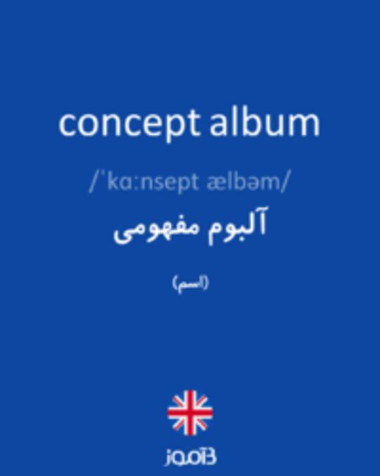 تصویر concept album - دیکشنری انگلیسی بیاموز