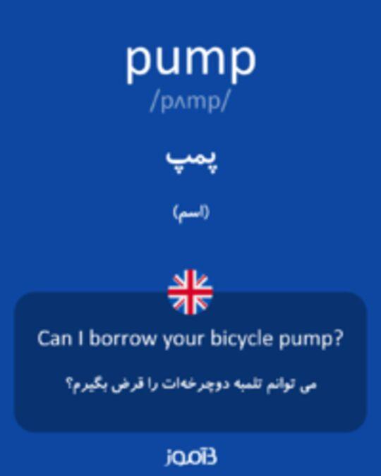 تصویر pump - دیکشنری انگلیسی بیاموز