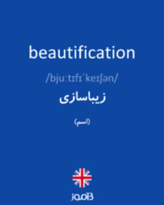 تصویر beautification - دیکشنری انگلیسی بیاموز
