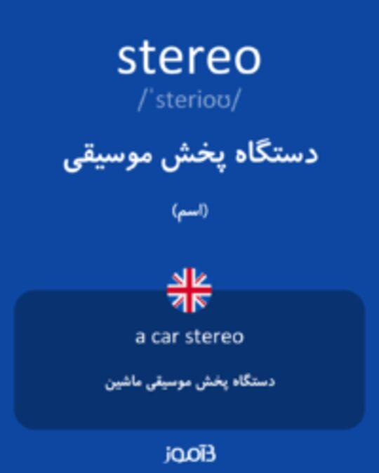 تصویر stereo - دیکشنری انگلیسی بیاموز