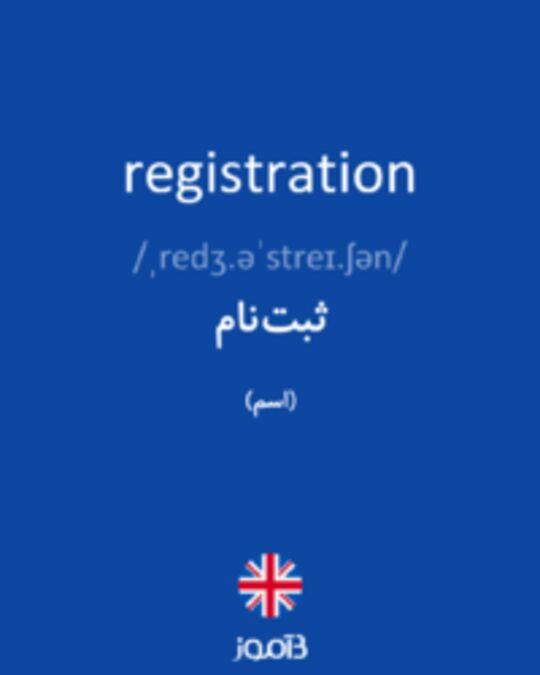 تصویر registration - دیکشنری انگلیسی بیاموز