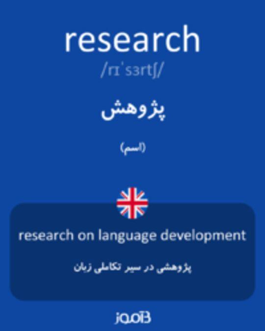 تصویر research - دیکشنری انگلیسی بیاموز