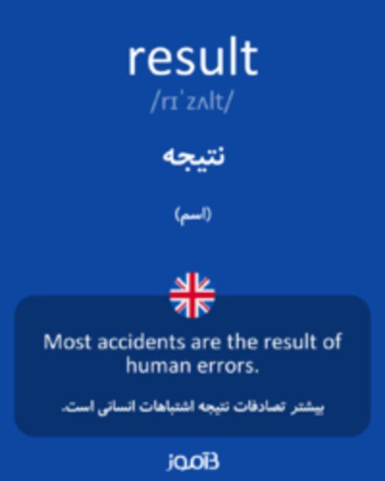تصویر result - دیکشنری انگلیسی بیاموز