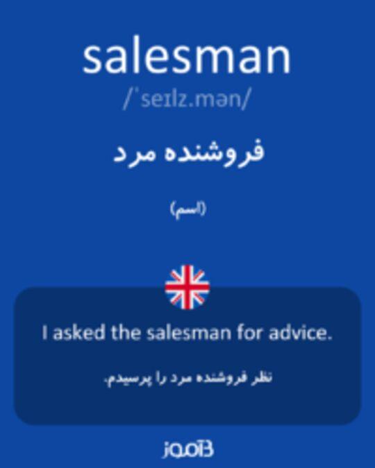 تصویر salesman - دیکشنری انگلیسی بیاموز