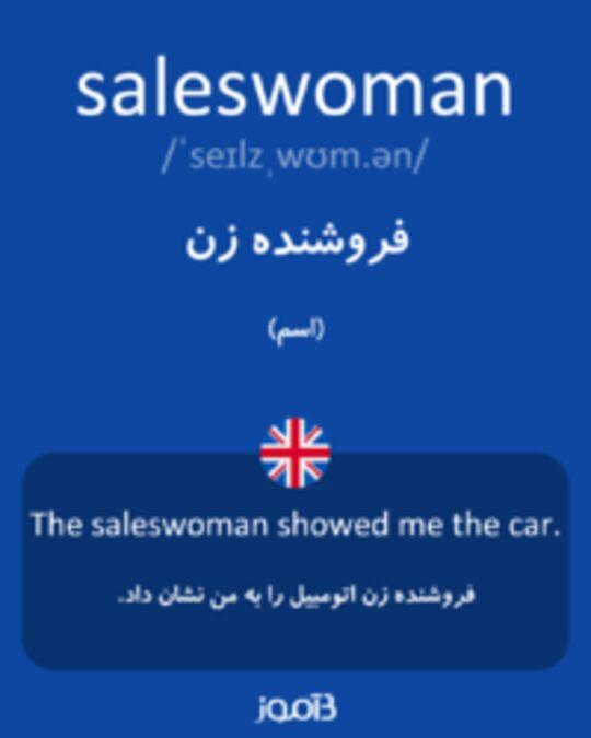 تصویر saleswoman - دیکشنری انگلیسی بیاموز