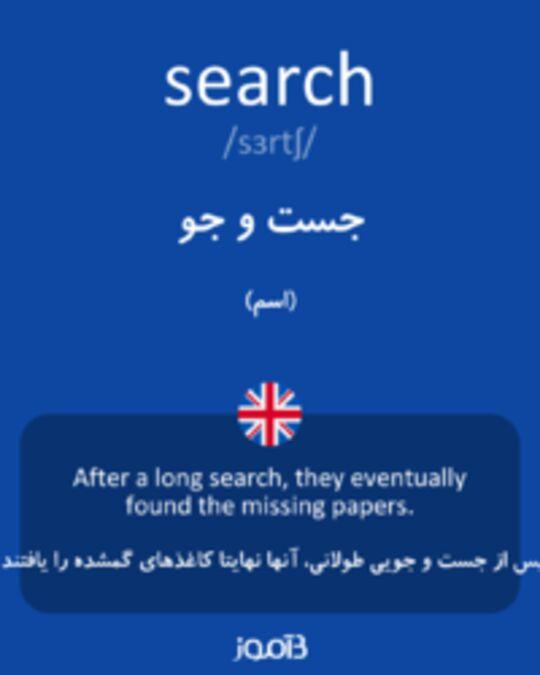 تصویر search - دیکشنری انگلیسی بیاموز
