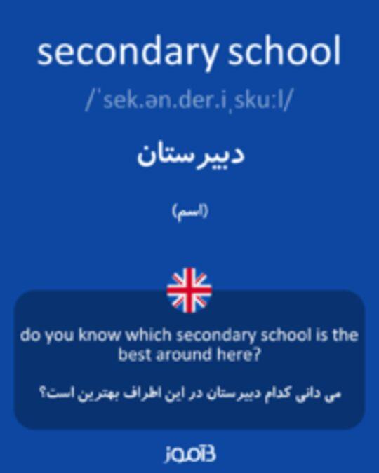 تصویر secondary school - دیکشنری انگلیسی بیاموز