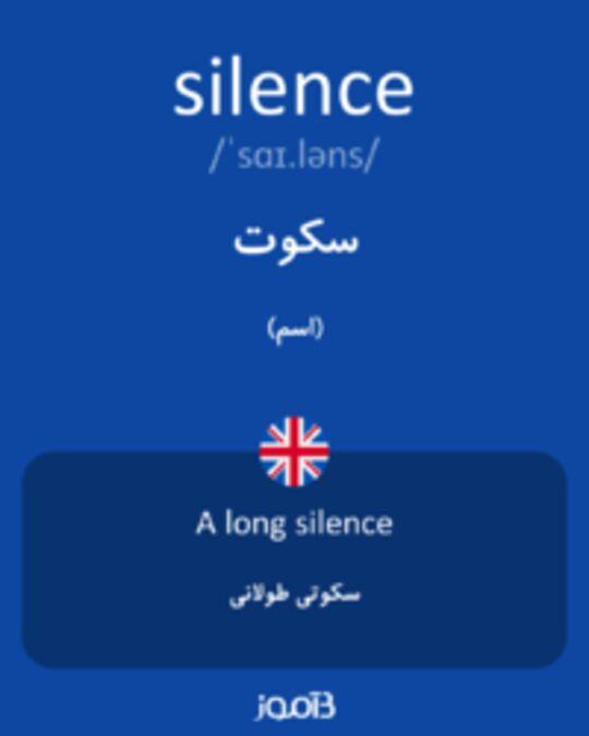 تصویر silence - دیکشنری انگلیسی بیاموز