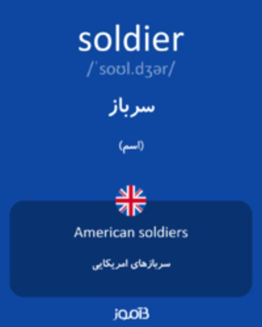 تصویر soldier - دیکشنری انگلیسی بیاموز