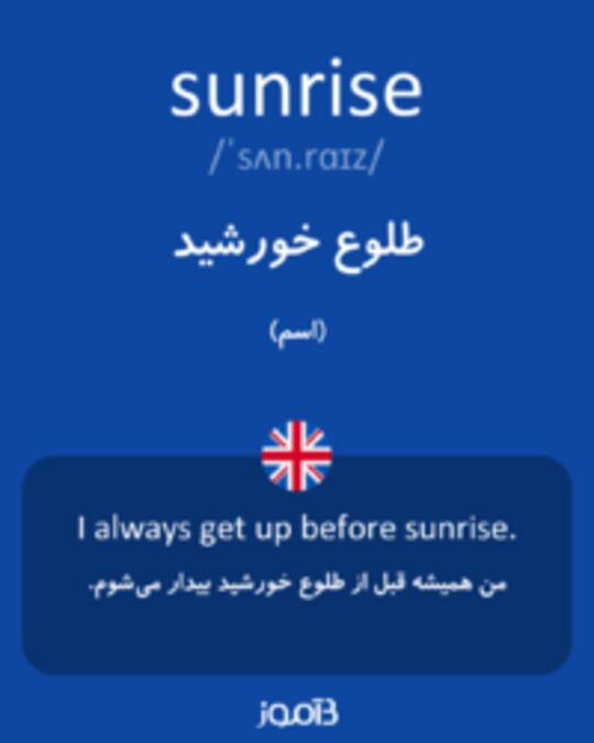 تصویر sunrise - دیکشنری انگلیسی بیاموز