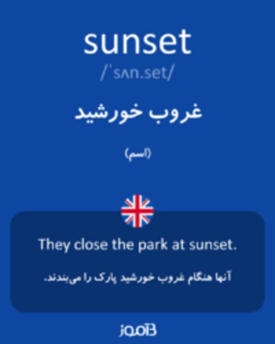 تصویر sunset - دیکشنری انگلیسی بیاموز
