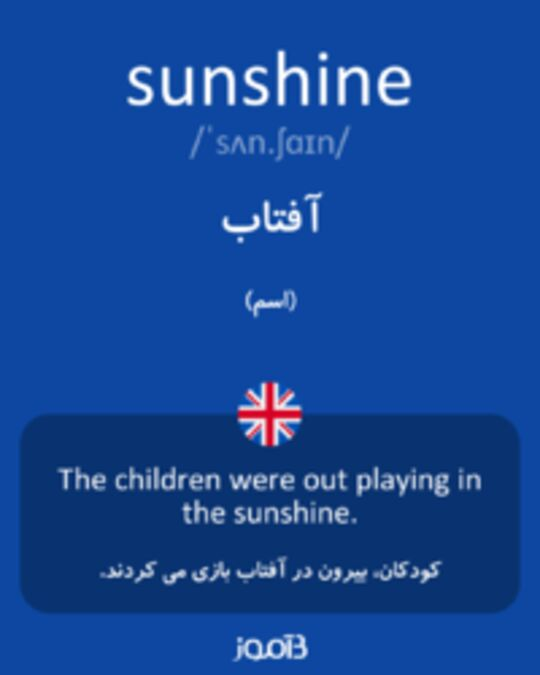 تصویر sunshine - دیکشنری انگلیسی بیاموز