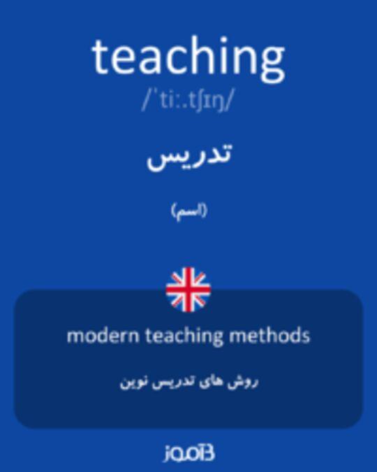 تصویر teaching - دیکشنری انگلیسی بیاموز